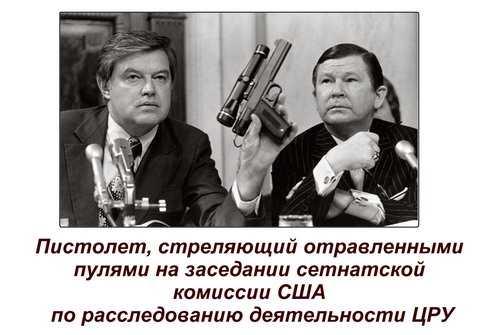 Пистолет с ядовитыми пулями