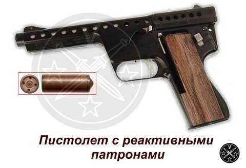 Реактивный пистолет