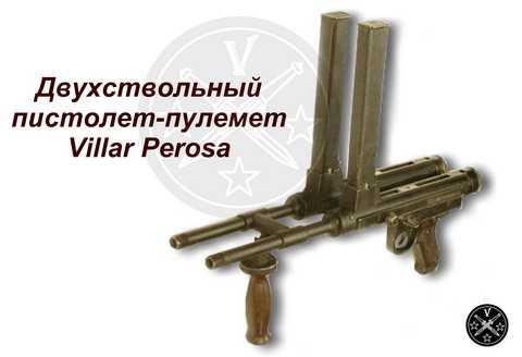 Двухствольный пистолет-пулемет