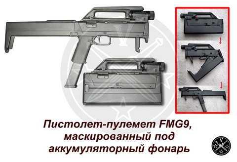 Пистолет-пулемет FMG9