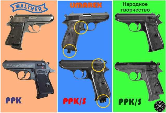 Walter PPK и его пневматическая копия PPK/S
