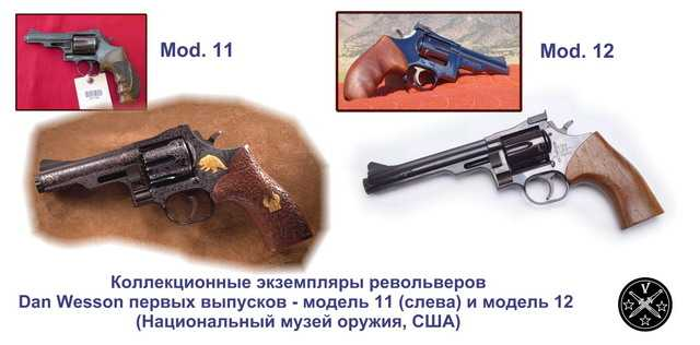 Первое поколение револьверов Dan Wesson