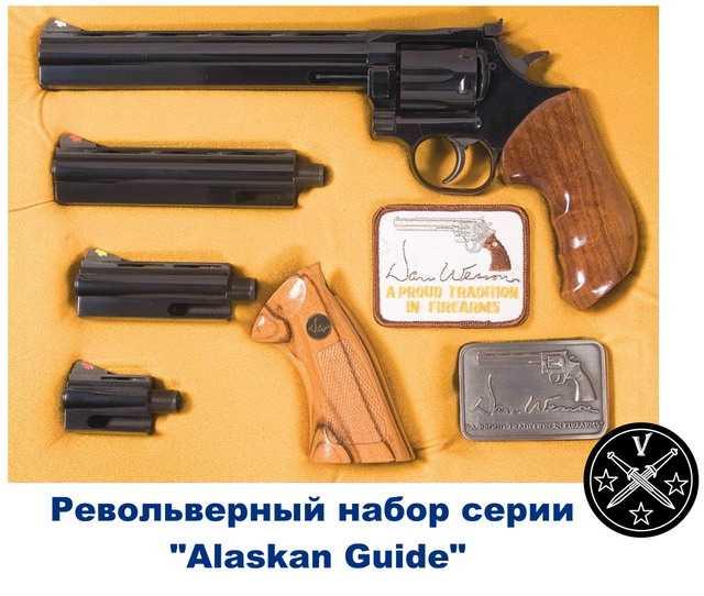 Револьверный набор