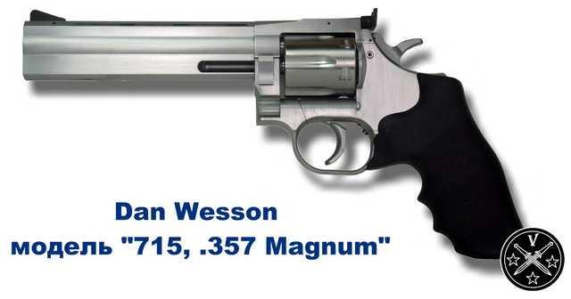 Возобновление производства револьверов - модель 715