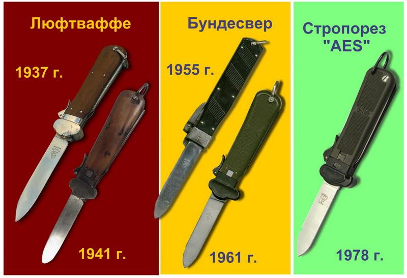 Разновидности военного ножа стропореза