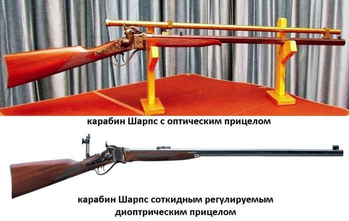 2)Карабин и винтовка Шарпса – первое снайперское оружие